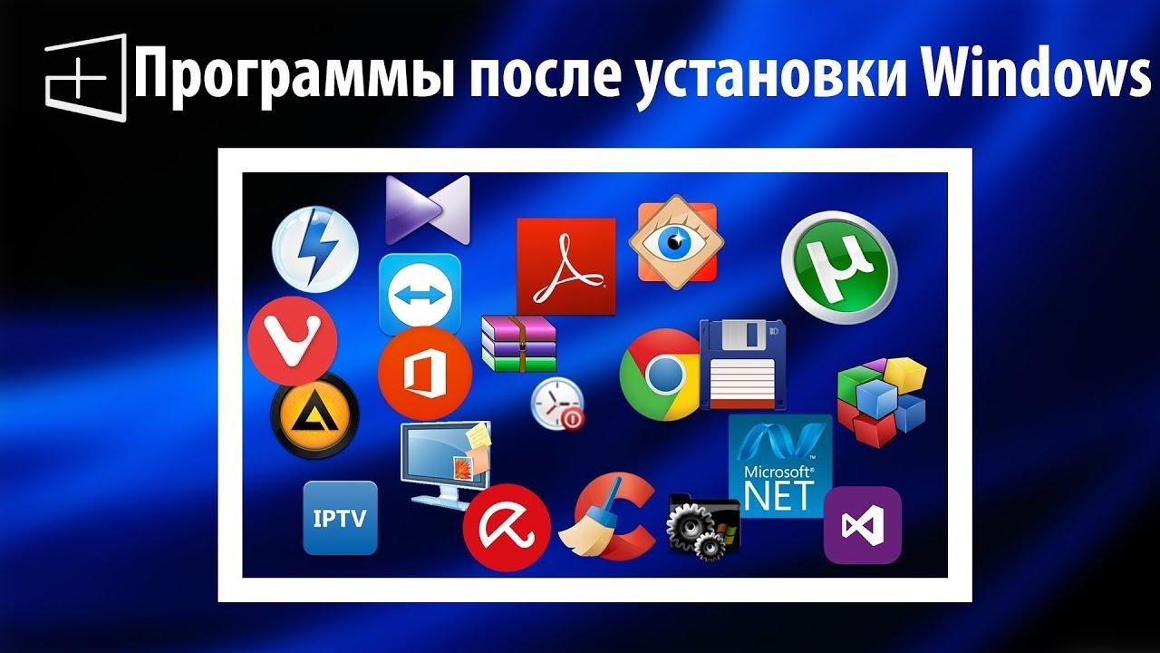 Основные программы которые нужны после установки или переустановки операционной системы