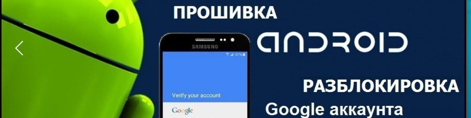 Разблокировка телефонов от Google аккаунта